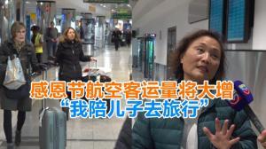 """感恩节航空客运量将大增 """"我陪儿子去旅行"""""""