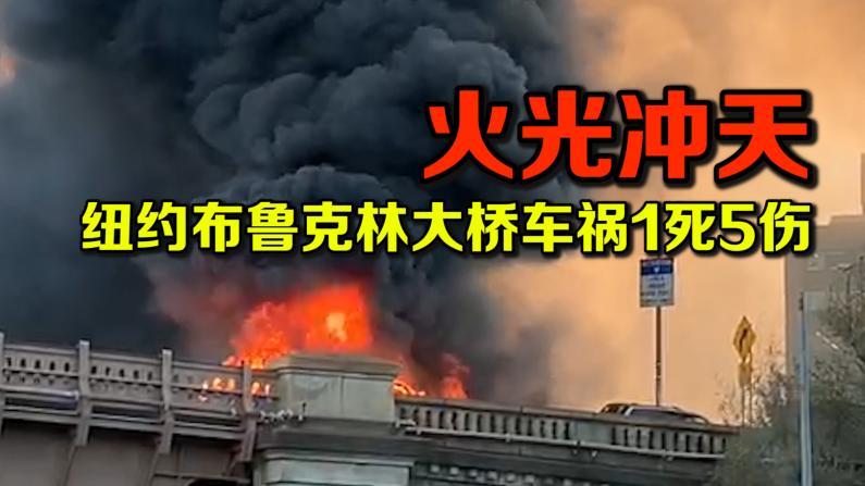大火冲天 纽约布鲁克林大桥车祸1死5伤