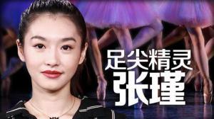 [纽约会客室]张瑾:足尖上的精灵