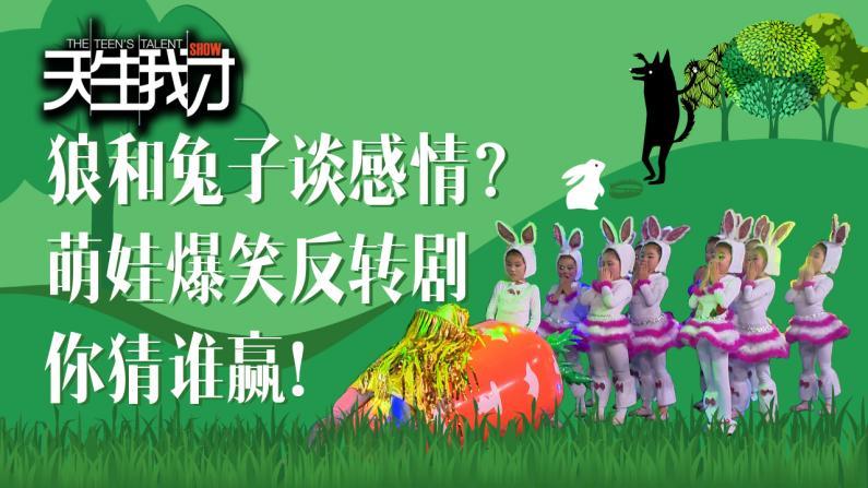 狼和兔子谈感情?萌娃爆笑反转剧 你猜谁赢!