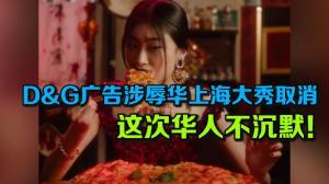 D&G涉辱华上海大秀取消 这次华人不沉默!