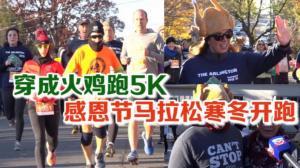 穿成火鸡跑5K 感恩节马拉松寒冬开跑
