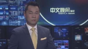 2018年11月22日中文晚间播报