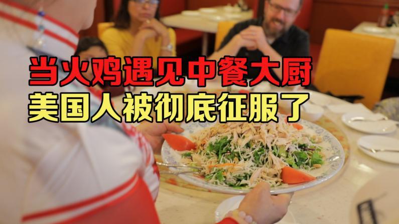 当火鸡遇见中餐大厨 美国人被彻底征服了