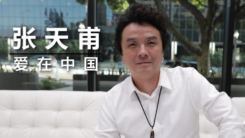 """【洛城会客室】张天甫:梦想助力攻破""""难""""高音"""