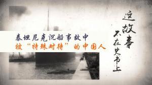 """【这故事不在史书上】泰坦尼克沉船事故中 被""""特殊对待""""的中国人"""