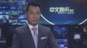 2018年11月24日中文晚间播报