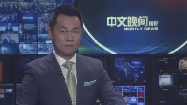 2018年11月25日中文晚间播报