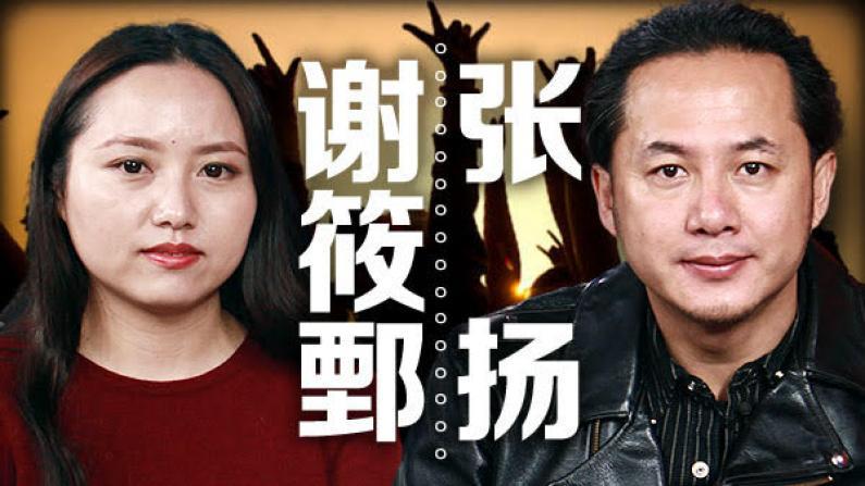 张扬 谢筱鄄:纪录中国摇滚