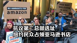 亚马逊第二总部选址惹争议  纽约上百民众涌入亚马逊实体店抗议