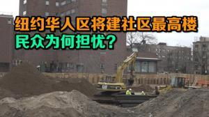纽约班森贺将建大型住宅 民众担忧停车难