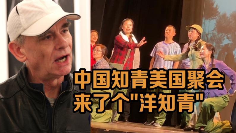 """中国知青美国聚会来了个""""洋知青"""""""