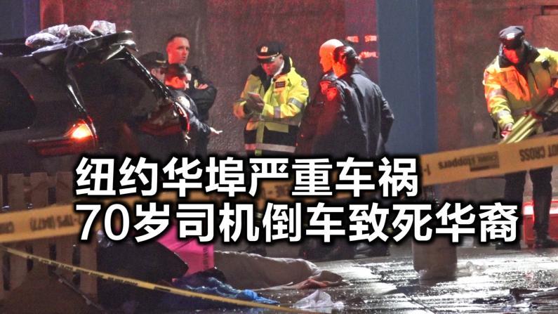 黑色星期一 纽约华埠车祸1人身亡多人受伤