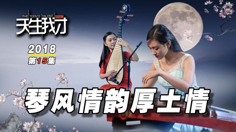 """2018""""天生我才""""第十五集:琴风情韵厚土情"""