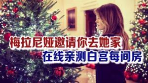 梅拉尼娅邀请你去她家 在线亲测白宫每一间房