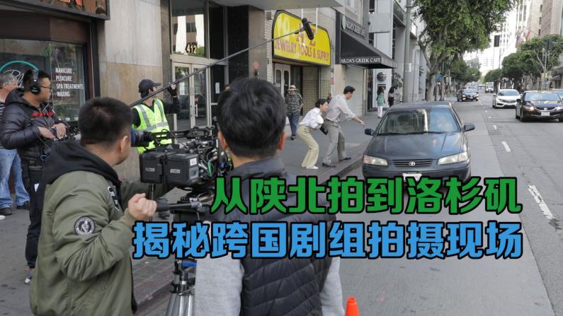 中国时代剧洛城开拍 记者市中心探班剧组《新一年又一年》