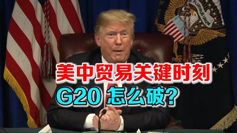 美中贸易关键时刻 G20 怎么破?