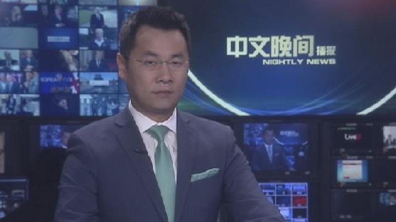 2018年11月28日中文晚间播报
