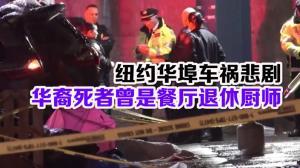 纽约华埠车祸悲剧 华裔死者曾是餐厅退休厨师