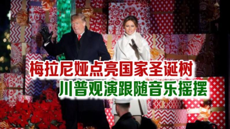 梅拉尼娅点亮国家圣诞树 川普观演跟随音乐摇摆