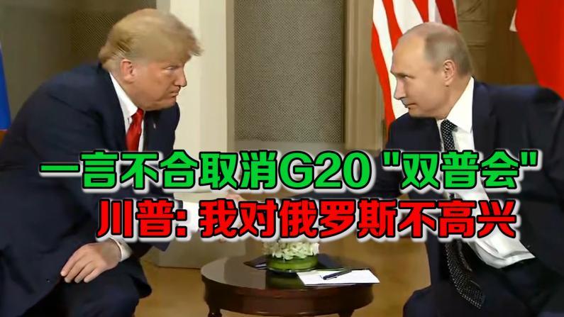 """一言不合取消G20 """"双普会""""  川普:我对俄罗斯不高兴"""