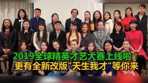 """2019全球精英才艺大赛上线啦!更有全新版""""天生我才""""等你来"""