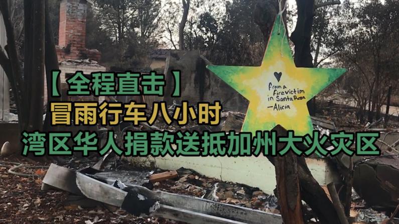 【全程直击】 冒雨行车8小时 湾区华人捐款送抵加州大火灾区