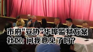 """市府""""妥协""""华埠监狱方案 社区: 问我意见了吗?"""
