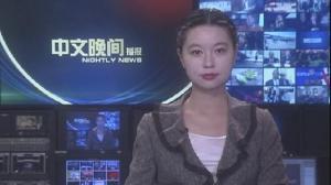 2018年11月29日中文晚间播报
