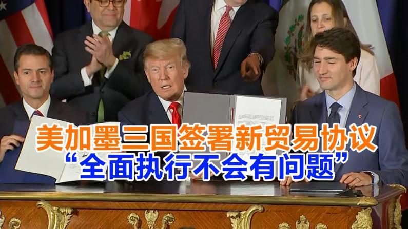 """美加墨三国签署新贸易协议 """"全面执行不会有问题"""""""