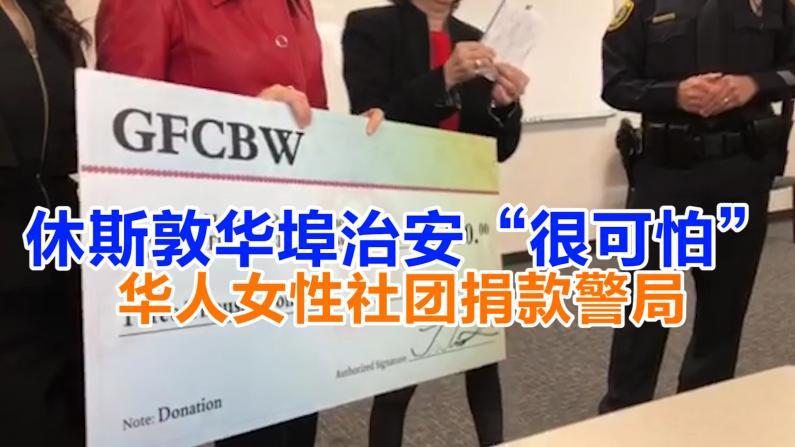 """休斯敦华埠治安""""很可怕""""  华人女性社团捐款警局"""
