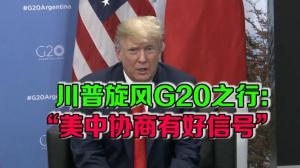"""川普旋风G20之行:""""美中协商有好信号"""""""