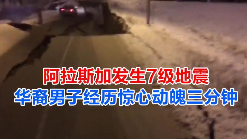阿拉斯加发生7级地震 华裔男子经历惊心动魄三分钟