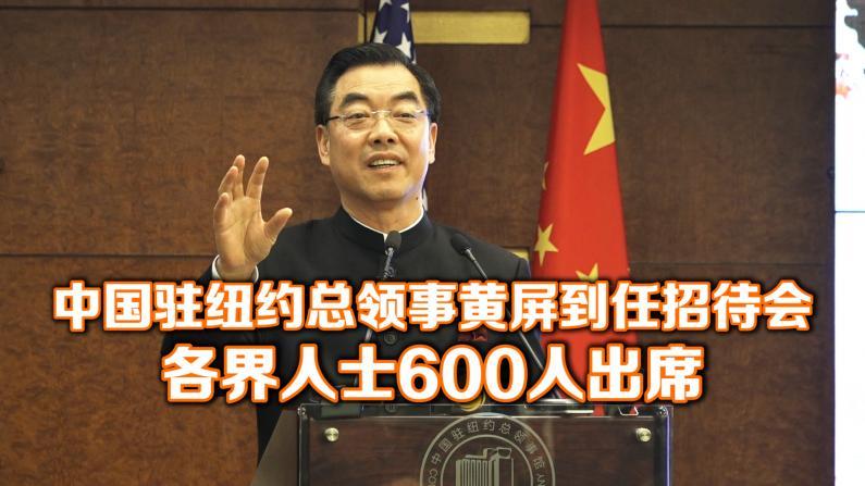 中国驻纽约总领事黄屏到任招待会 各界人士600人出席