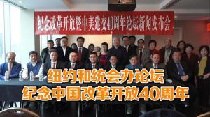 纽约和统会办论坛 纪念中国改革开放40周年
