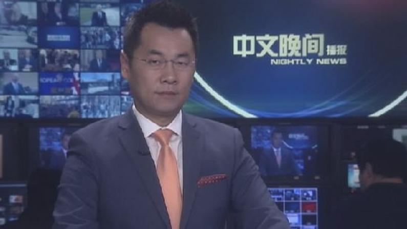 2018年11月30日中文晚间播报