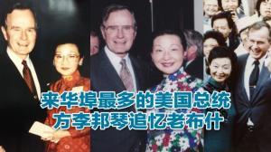 来华埠最多的美国总统 方李邦琴追忆老布什
