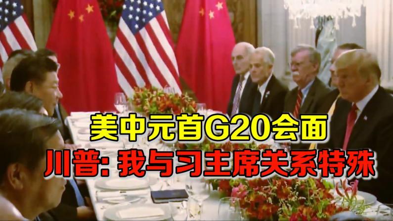 美中元首G20会面 川普:我与习主席关系特殊