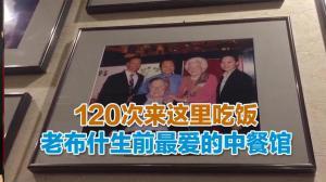 120次来这里吃饭 老布什生前最爱的中餐馆