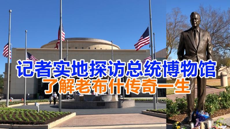 记者实地探访总统博物馆 了解老布什传奇一生
