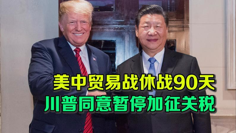 美中贸易战休战90天 川普同意暂停加征关税