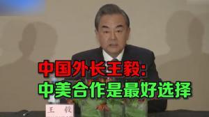 中国外长王毅:中美合作是最好选择