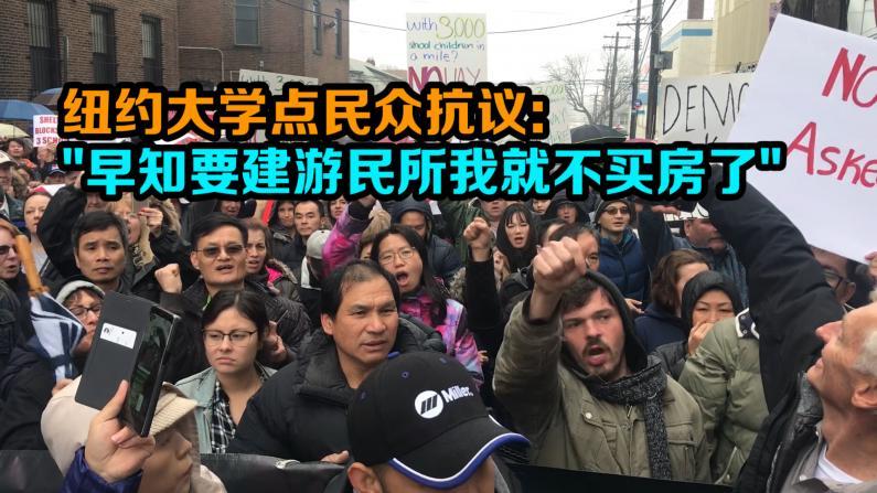 抗议建立游民所 纽约大学点上千民众集会