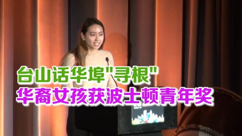 """台山话华埠""""寻根"""" 华裔女孩获波士顿青年奖"""