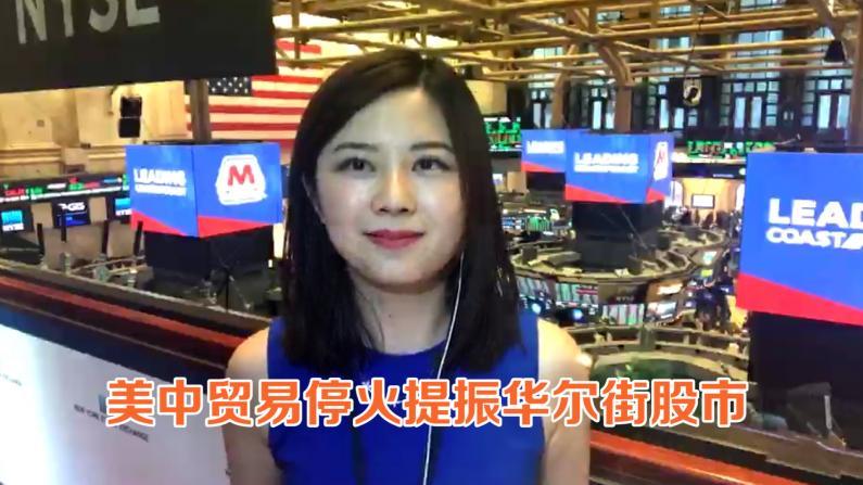 美中贸易停火提振华尔街股市