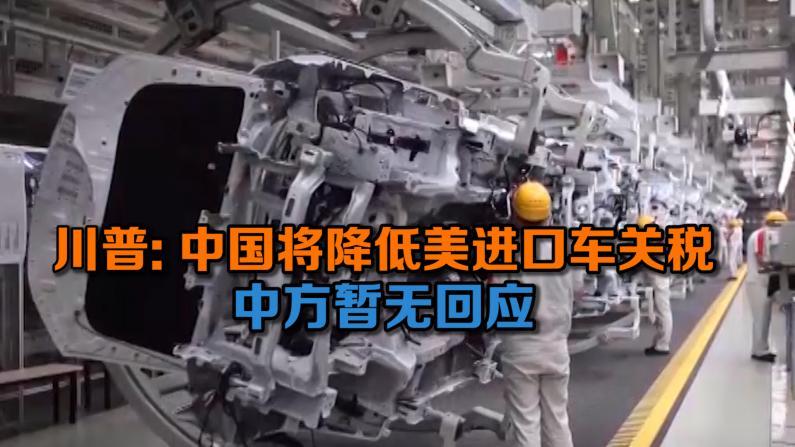 川普:中国将降低美进口车关税 中方暂无回应