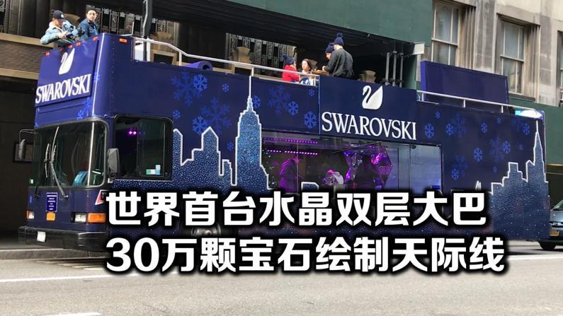 世界首台水晶巴士曼哈顿巡展 30万颗宝石绘制纽约天际线