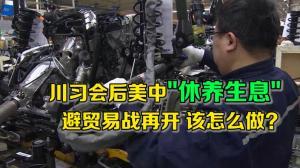 """川习会后美中""""休养生息""""  避贸易战再开该怎么做?"""