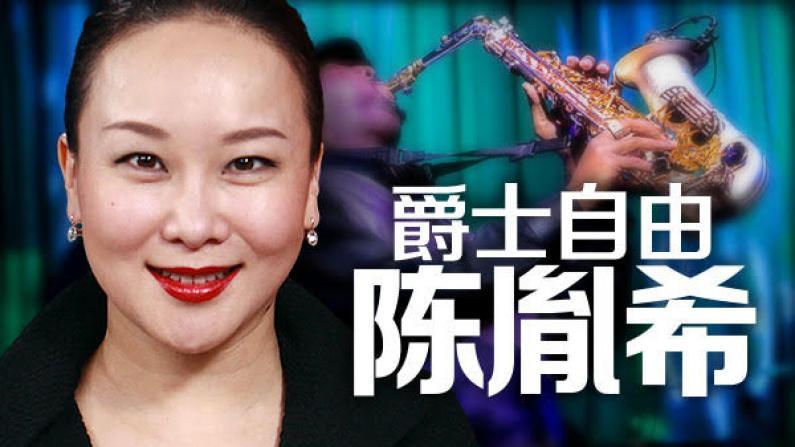 [纽约会客室]陈胤希:疯狂的爵士乐