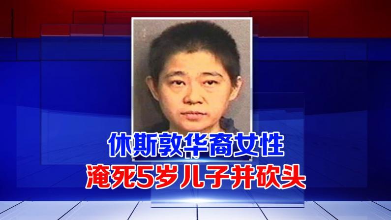 休斯敦华裔女性 淹死五岁儿子并砍头